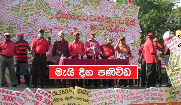 May day press relese